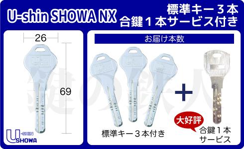 U-shin SHOWA NX
